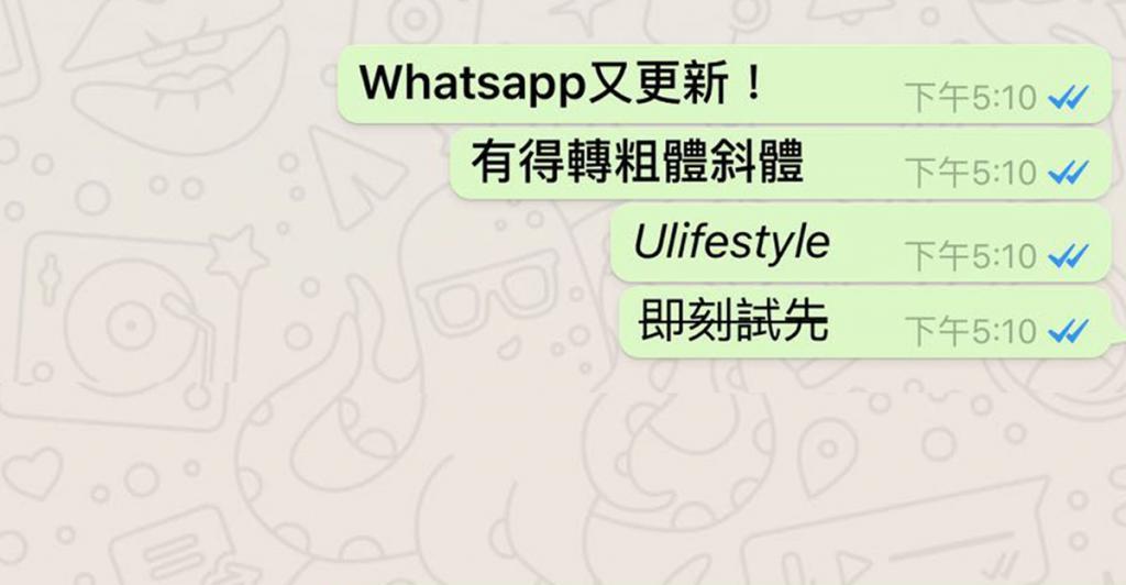 Whatsapp新功能!打字可變刪除線、粗體