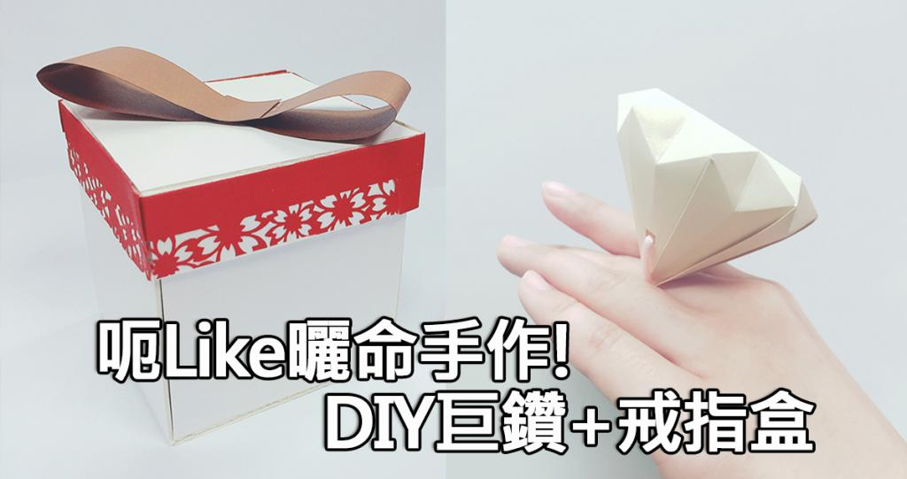 呃Like手作!DIY鑽石戒指連禮物盒(附紙樣)