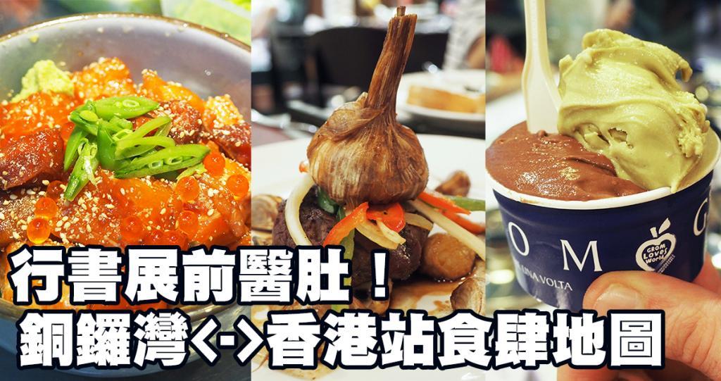 行書展前醫飽肚!銅鑼灣至香港站5大人氣美食地圖