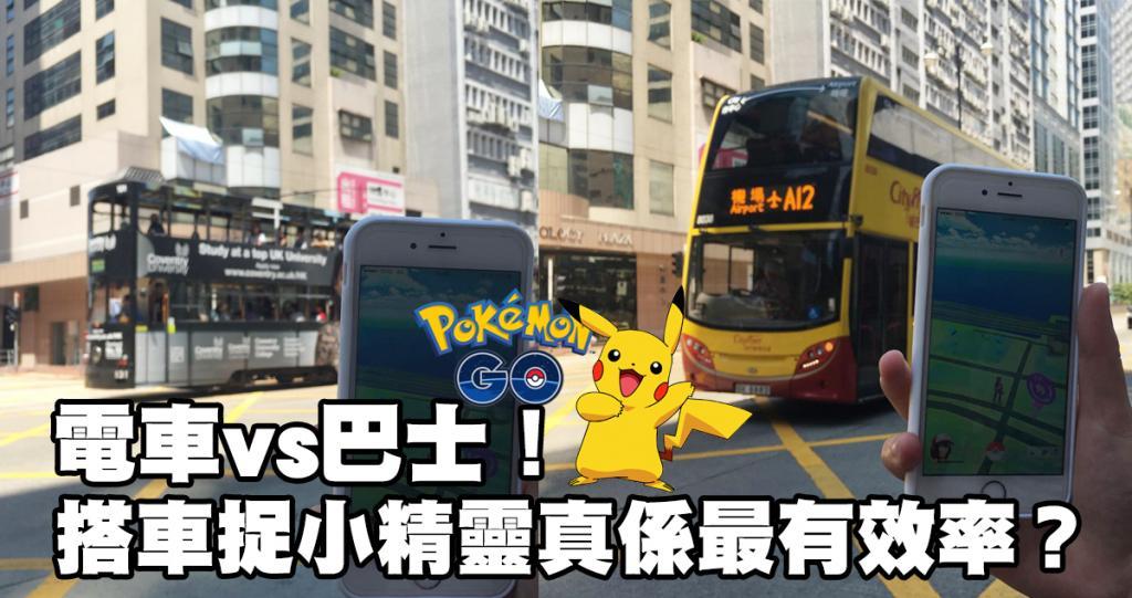 電車vs巴士!實測搭車玩Pokemon Go 捉小精靈