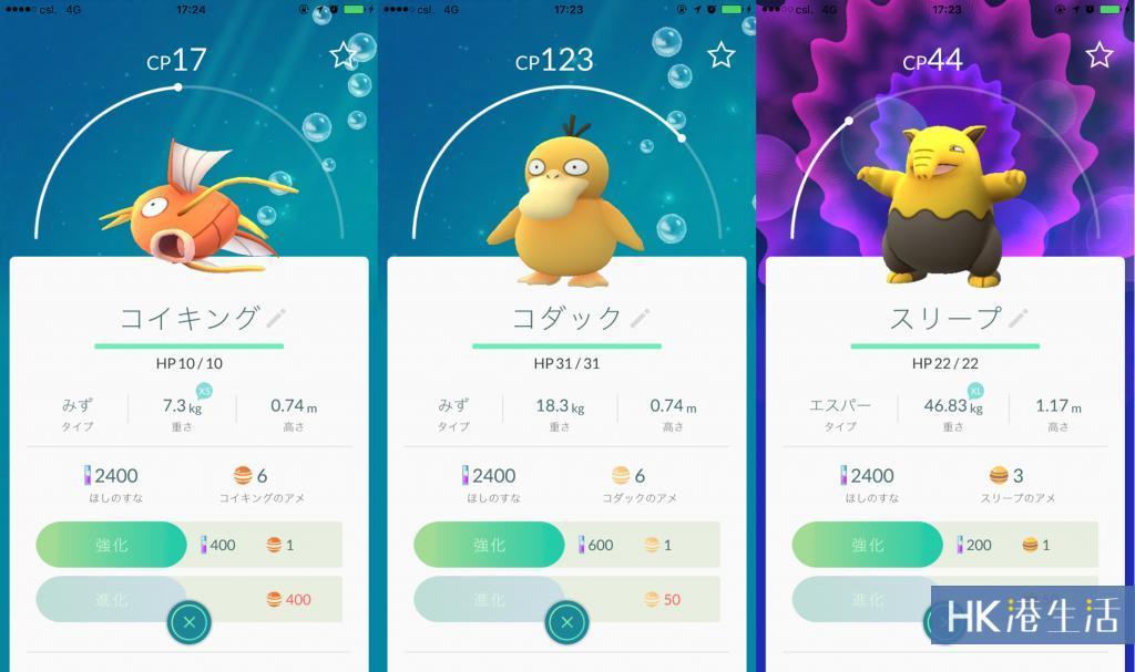 XS、XL有分別?Pokemon重量、高度竟然同打道館戰有關?