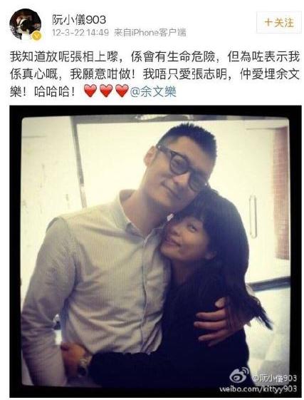 網上瘋傳「公開戀情」 小儀:多謝賜個余文樂畀我!