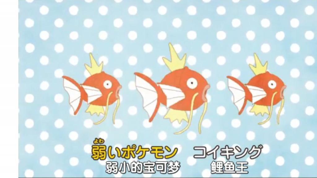 鯉魚王識得用其實好有用 極速升道館要靠佢