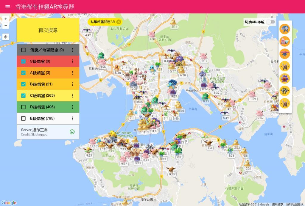 【LIVE】香港小精靈地圖 全港共出現多少隻S級精靈即刻知