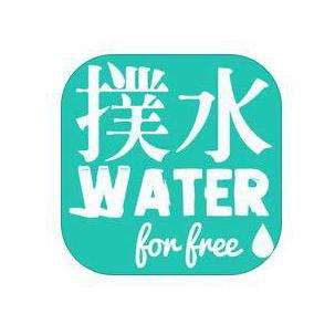 慳錢又環保!自助斟水機地圖手機App