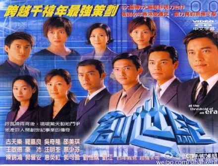 演員大換血!TVB與內地平台合拍《創世紀》續集