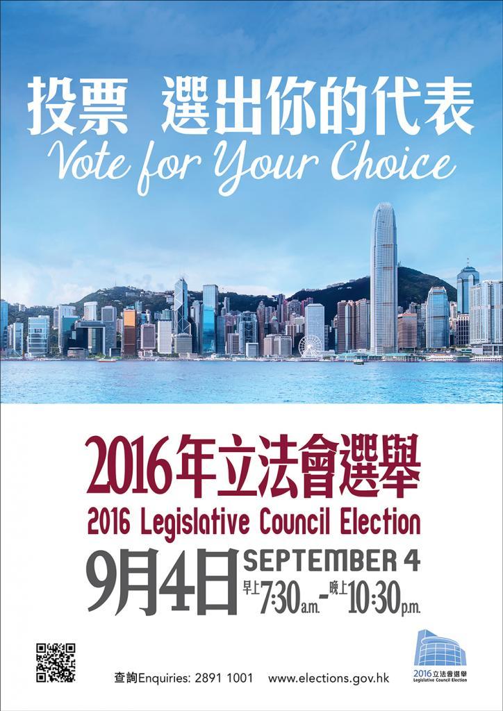 2016立法會選舉 五區當選名單