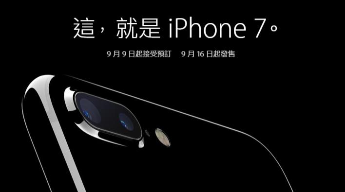 贏在起跑線!iPhone 7 AOS  連結
