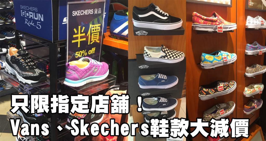 只限指定店舖!Vans、Skechers鞋款大減價