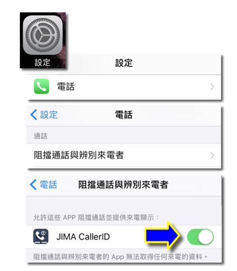唔使入電話簿!港產iOS廣告電話過濾App