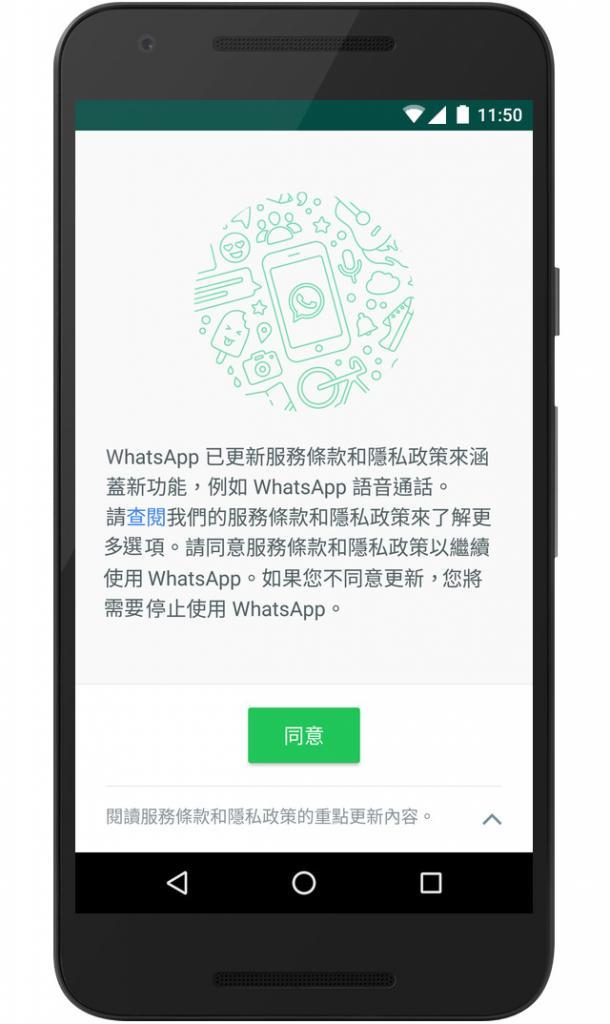最後機會守住私隱!2步阻Whatsapp賣個人資料
