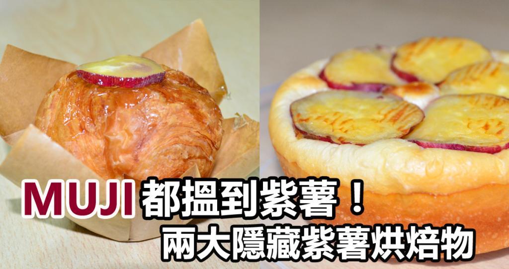 MUJI都搵到紫薯!兩款隱藏紫薯烘焙物