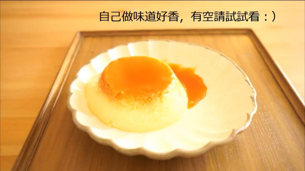 家裡常備這4種材料  隨時自製焦糖雞蛋布甸
