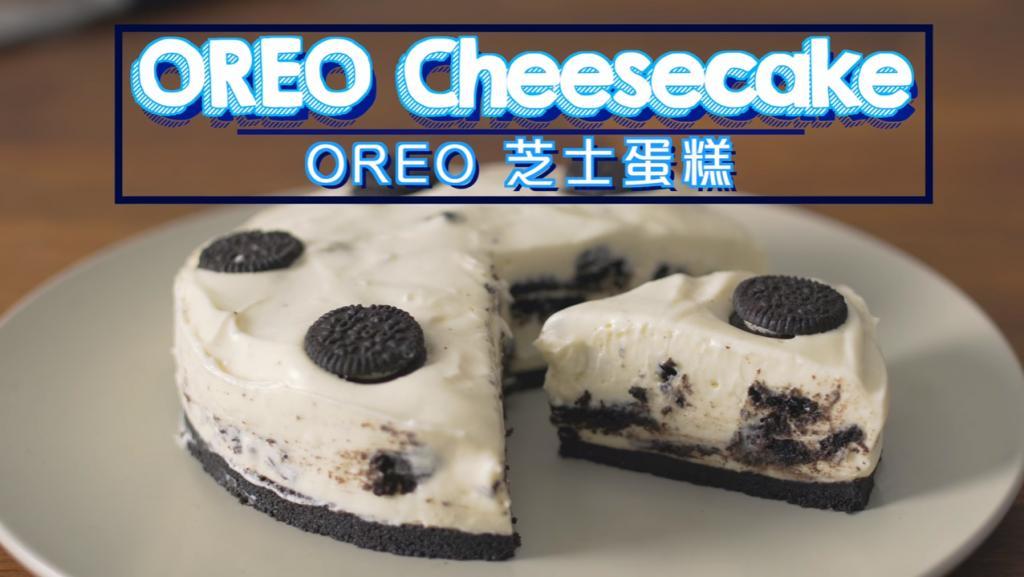 免焗免打蛋機!Oreo芝士蛋糕超簡易食譜