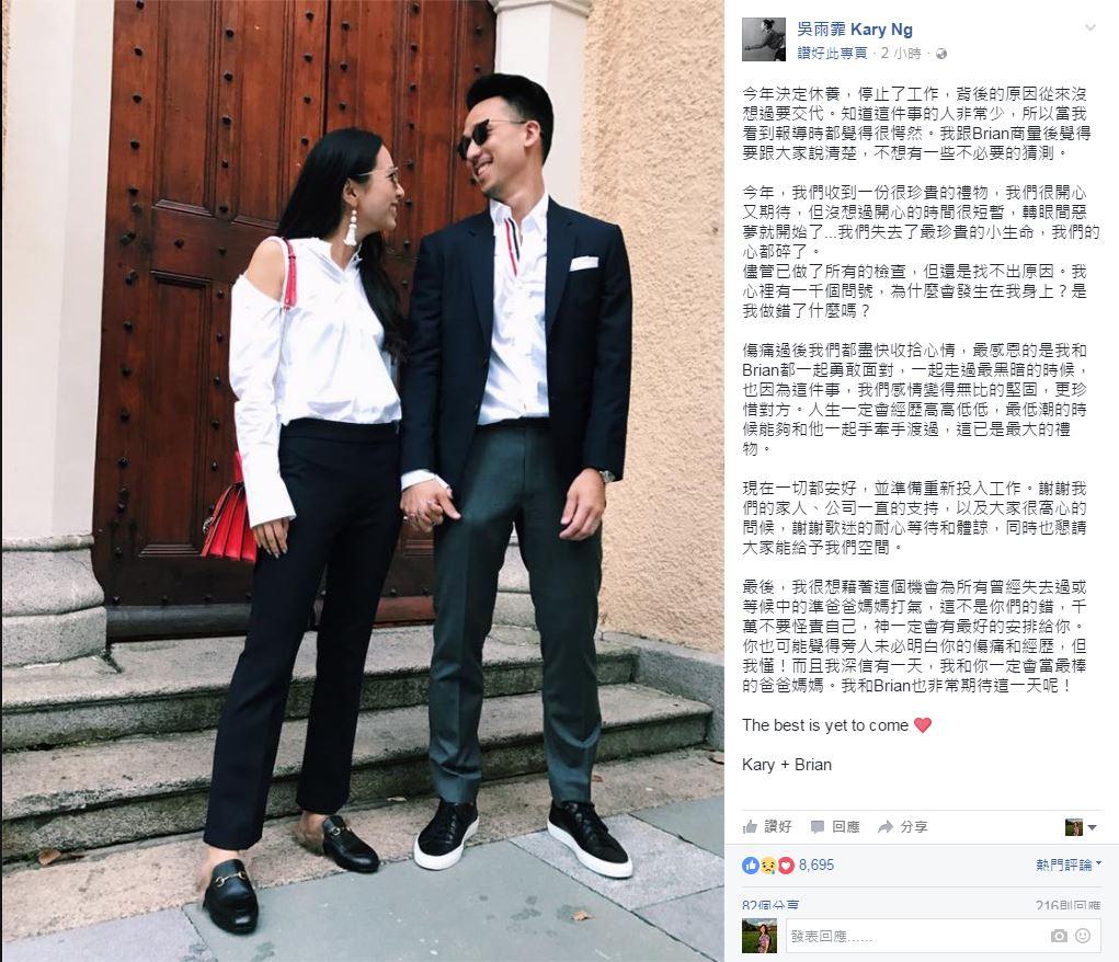 吳雨霏首度回應流產消息:我們的心都碎了