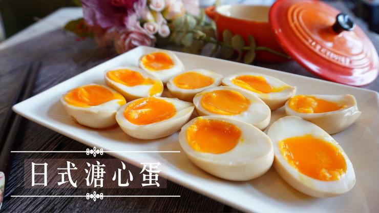 拉麵的好朋友!半熟流心日式溏心蛋