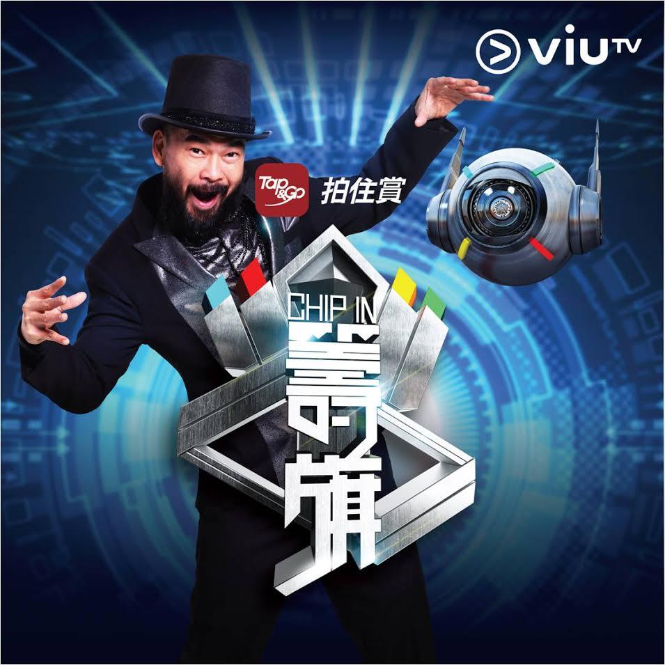 葛民輝做主持派錢!ViuTV新遊戲每晚派10萬