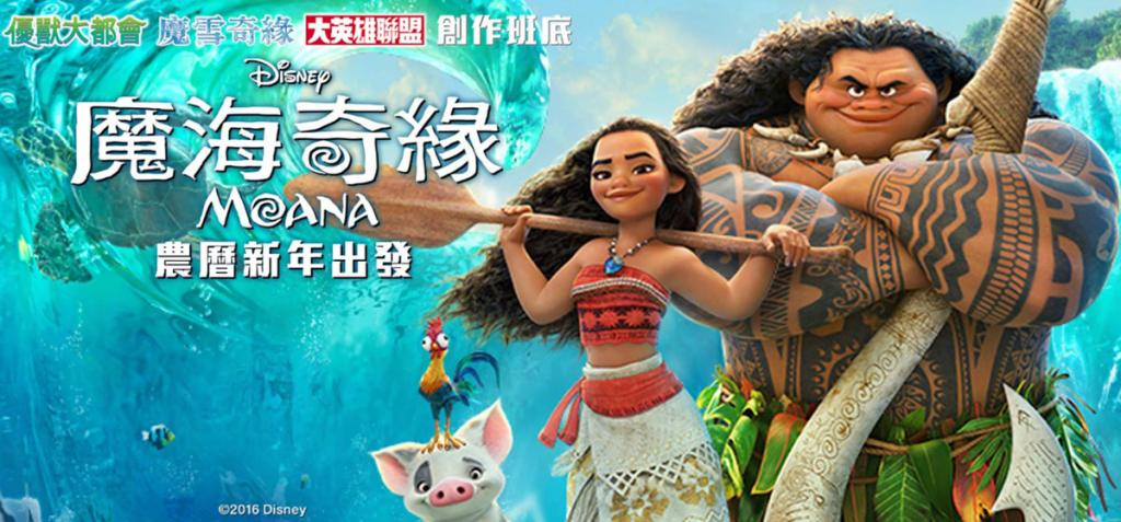 農曆新年征服大海!迪士尼動畫《魔海奇緣》明年一月上映