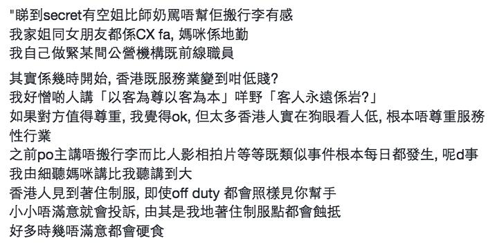 網友撰文嘆香港服務業辛酸 :幾時開始香港服務業變到咁低賤?