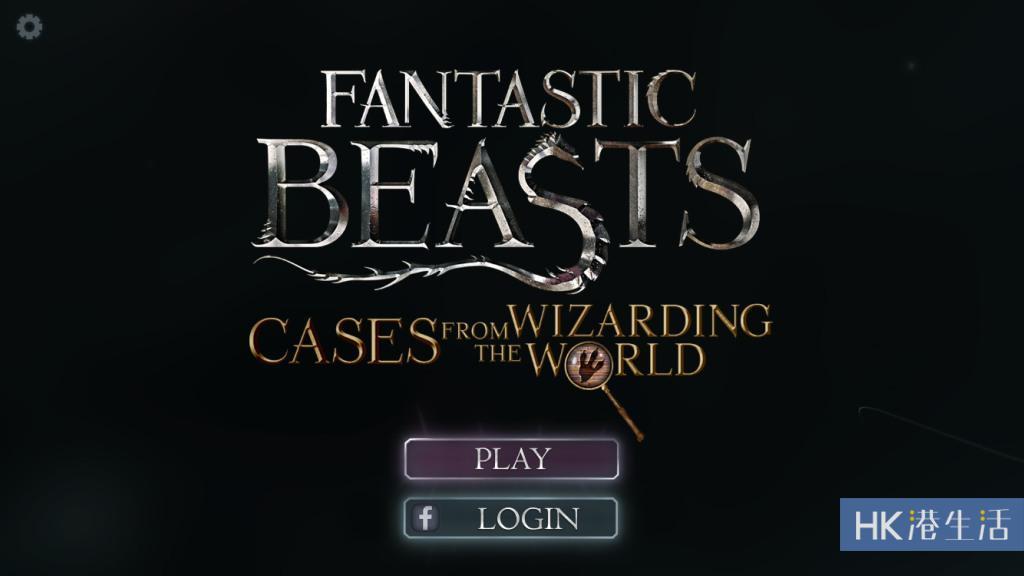 《怪獸與牠們的產地》手機遊戲!破解魔法世界案件