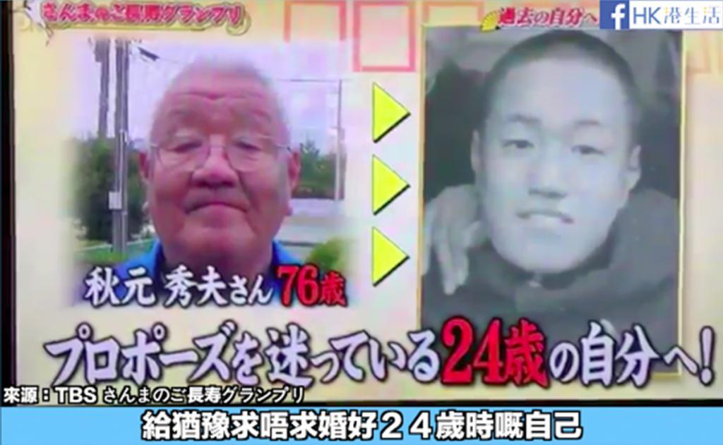 超感動!日本老人錄片給年輕自己回顧一生最愛