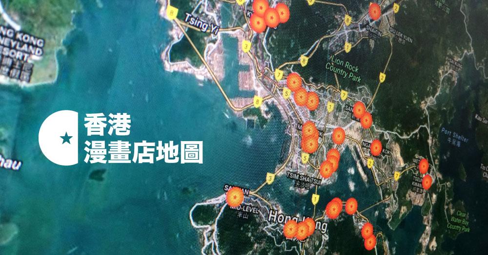 睇晒港九新界三區!香港漫畫店地圖