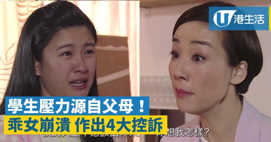 香港學生的寫照?《親親我好媽》對家長的4大控訴