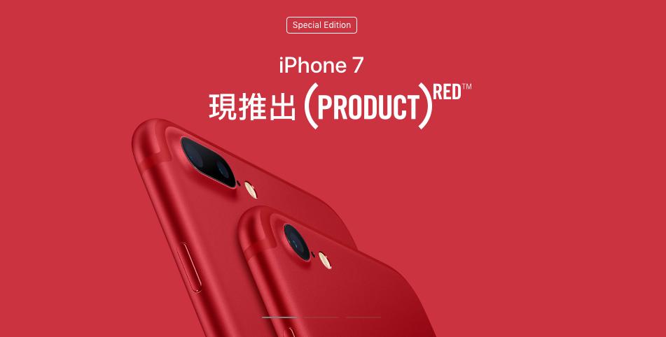 Apple低調發佈!特別版紅色iPhone7登場 價錢有驚喜!