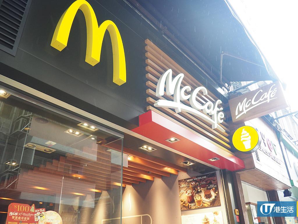 麥當勞宣佈雞翼下架 5大受黑心肉影響連鎖食店