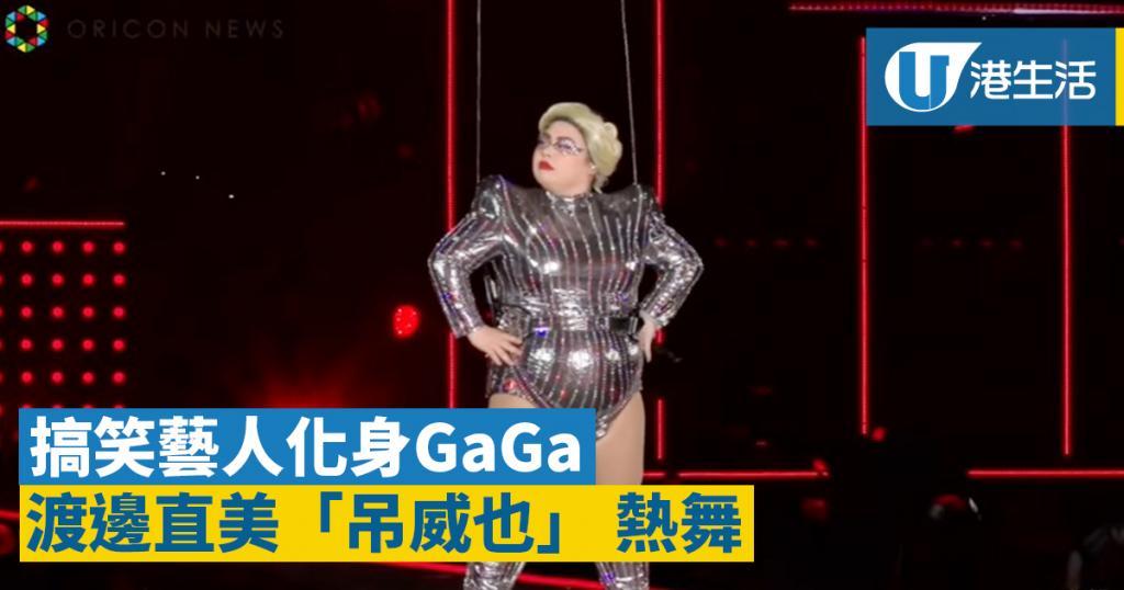 渡邊直美完美演繹GaGa!「吊威也」神還原超級碗演出