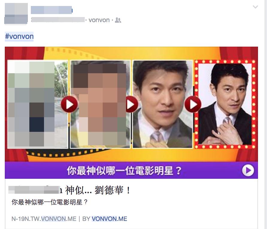 FB瘋傳測驗咪亂玩 個人資料隨時被盜用