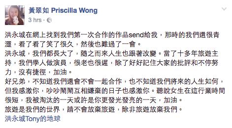 FB重溫與洪永城首次合作 網友:其實你倆應該拍拖 翠如BB勁Sweet回應!