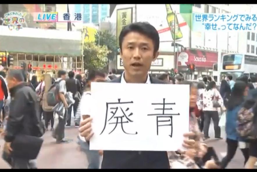 廢青上唔到樓!日媒貼地拆解香港低幸福指數3大原因