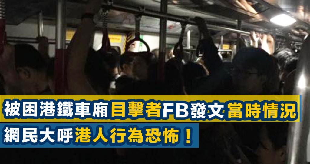 被困港鐵車廂目擊者FB發文港人反常行為 網民大呼:好恐怖