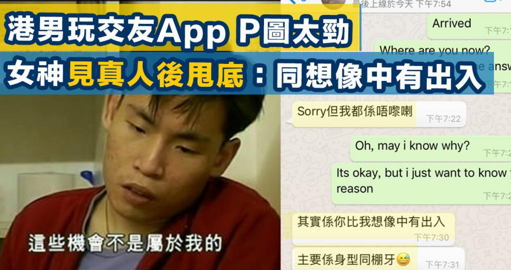 港男玩交友App「真人同相有出入」第一次約會被女神偷望後甩底