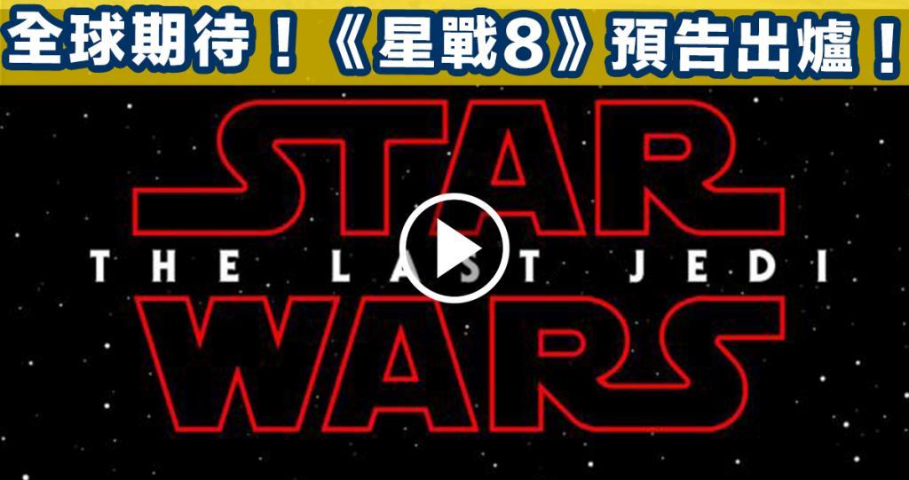 天行者回歸「暗示」Jedi滅亡!《星戰8》預告出爐