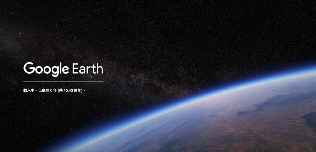 新版Google Earth地圖更逼真!新功能專家帶你去旅行