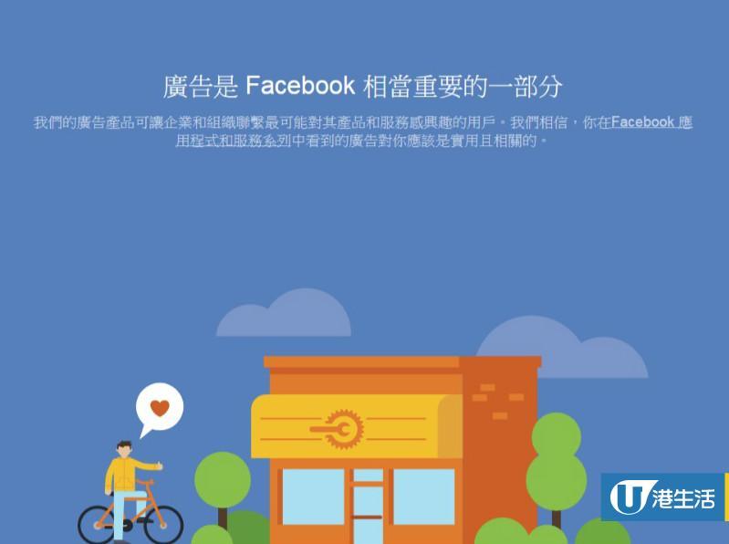 一鍵睇「被掌握」資料!Facebook暗中用個人資料賣廣告