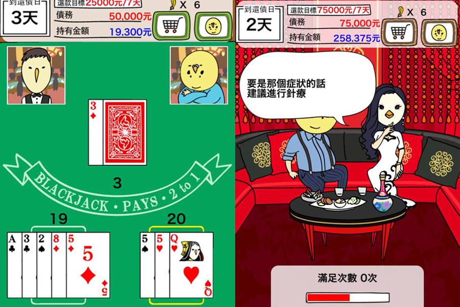 《欠債要靠賭博來還》出續集!話題手遊賭到去澳門
