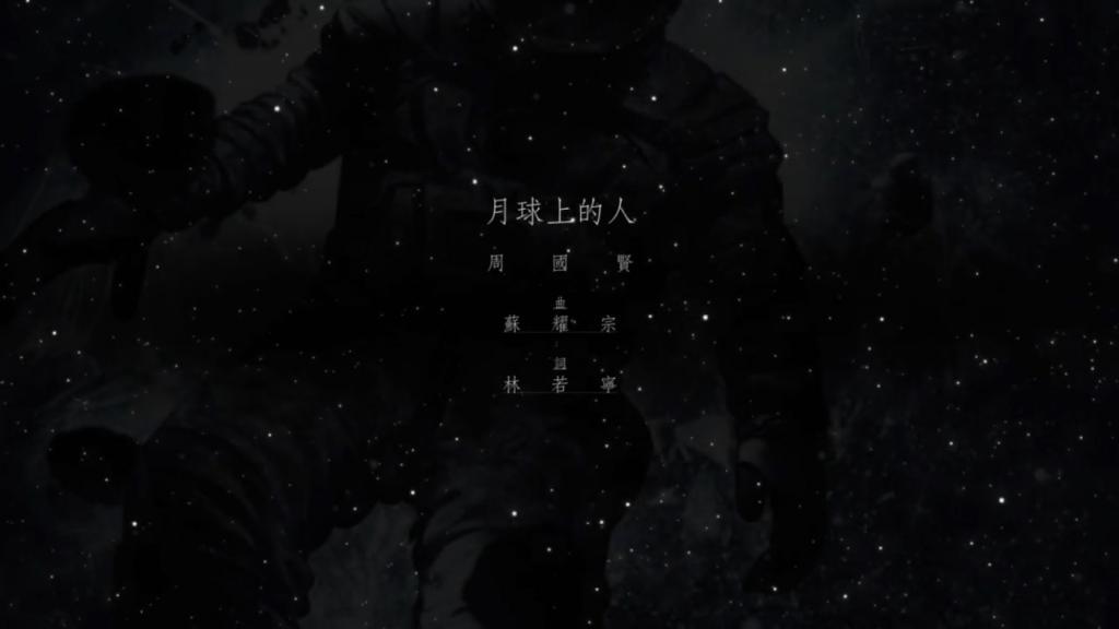 周國賢VS陳奕迅!2個版本《月球上的人》邊個最啱聽?