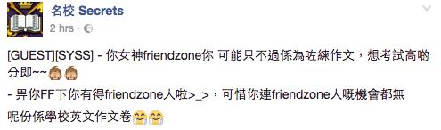 英文作文「代Chris Wong寫信Friendzone女神」網民大讚老師起題有創意!