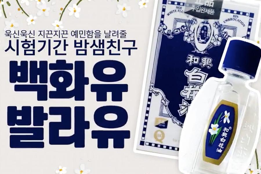 白花油香出國際 登陸韓國便利店