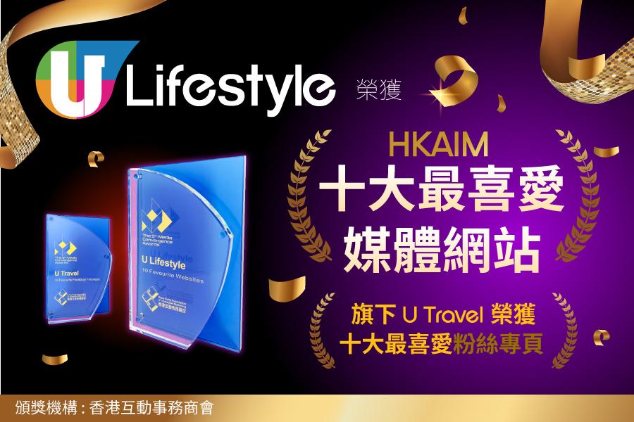 U Lifestyle榮獲HKAIM票選「十大最喜愛媒體網站」