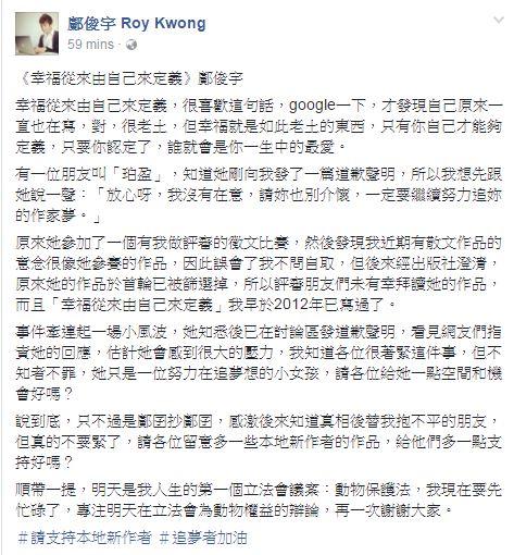 鄺俊宇被指做評判抄襲參加者作品 FB發文大方回應:鄺囝抄鄺囝