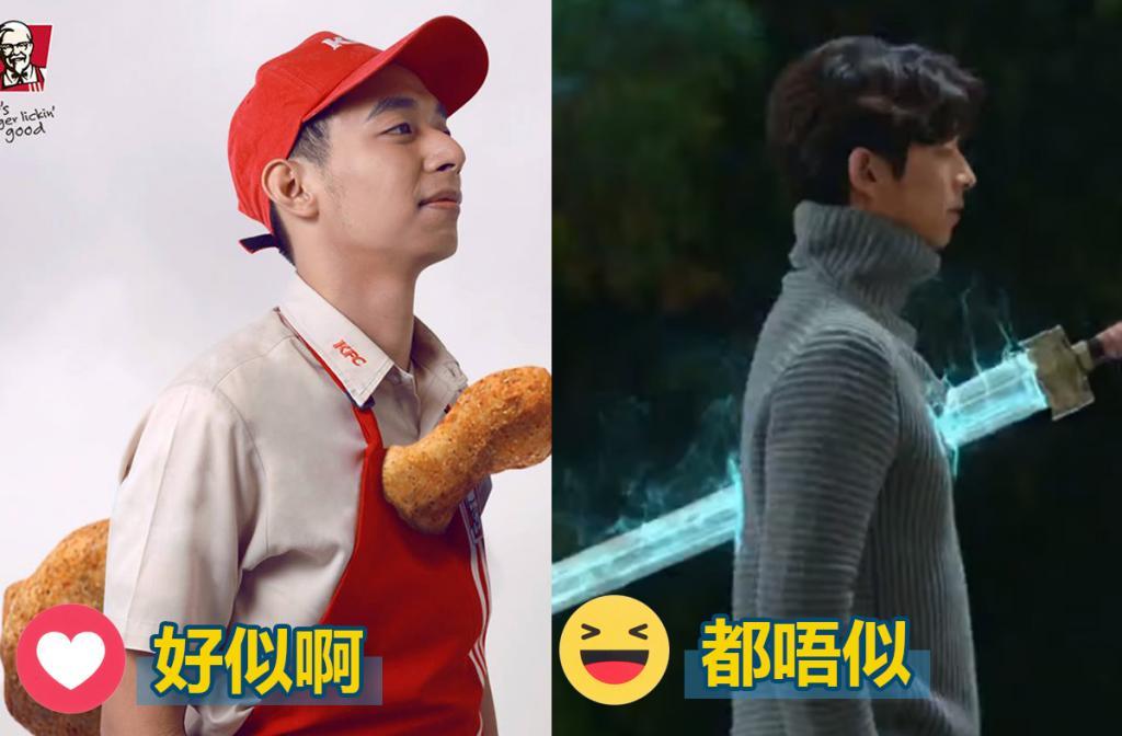 菲版孔劉升呢拍廣告 KFC登廣告搵鬼怪神娘