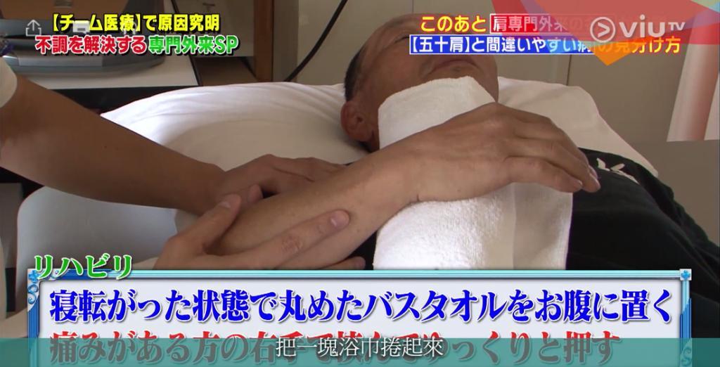 一條毛巾搞掂!  輕鬆拉筋減少膊頭痛
