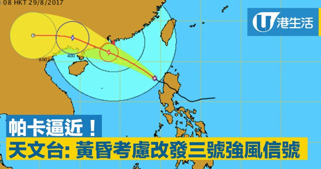 帕卡逼近!天文台:黃昏考慮改發三號強風信號