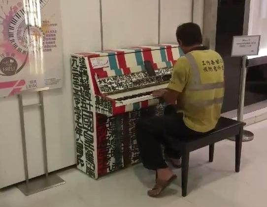 將軍澳商場遇地盤工人即興彈琴 網友激讚「鐵漢柔情」