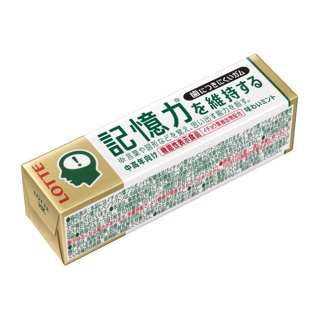 大頭蝦恩物!日本樂天推「增強記憶力香口膠」
