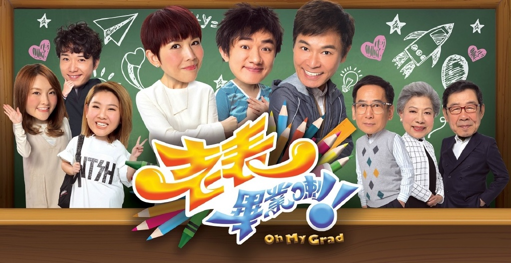 《老表》系列拍到第三部!台慶劇《老表,畢業喇!》9月開播